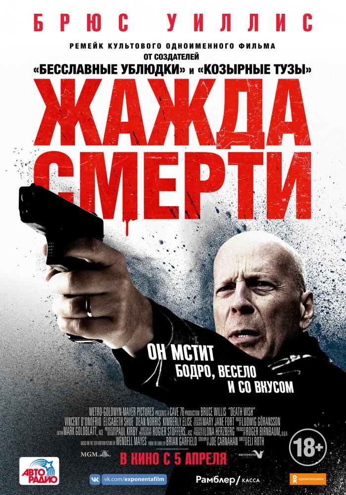 Жажда смерти 2018 - Андрей Гаврилов